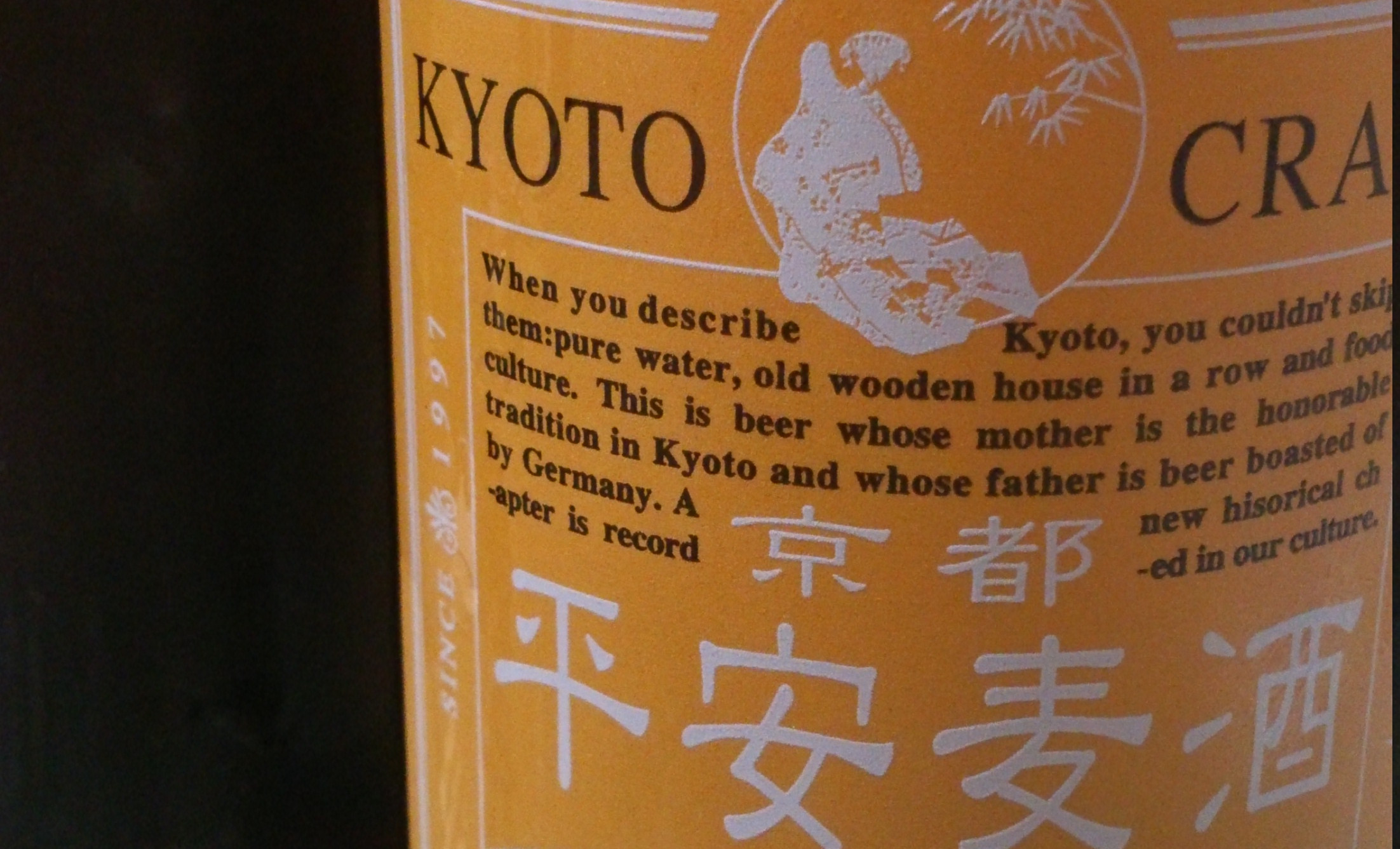 Kyoto Craft Heian beer