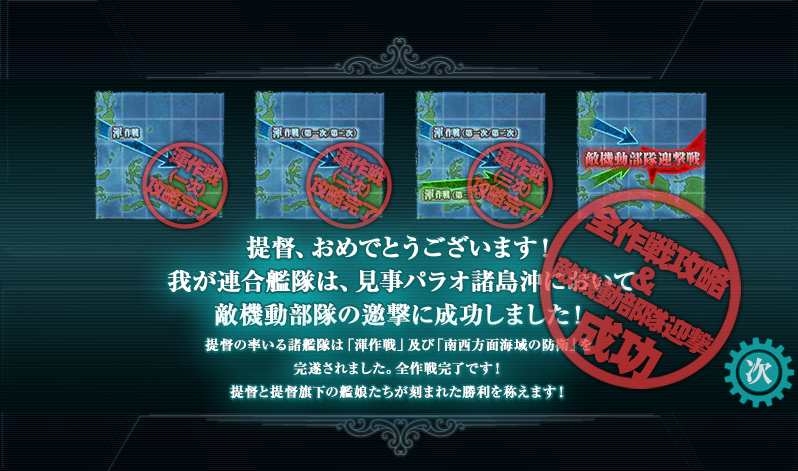 KanColle 2014 fall event cleared