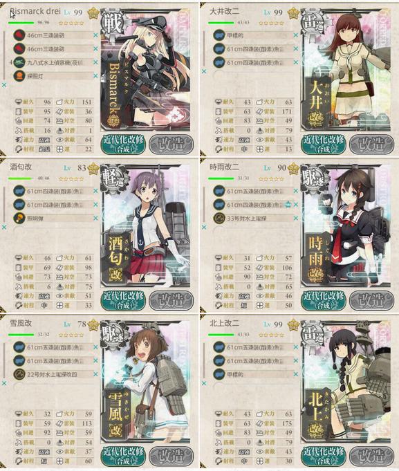 E6 second fleet