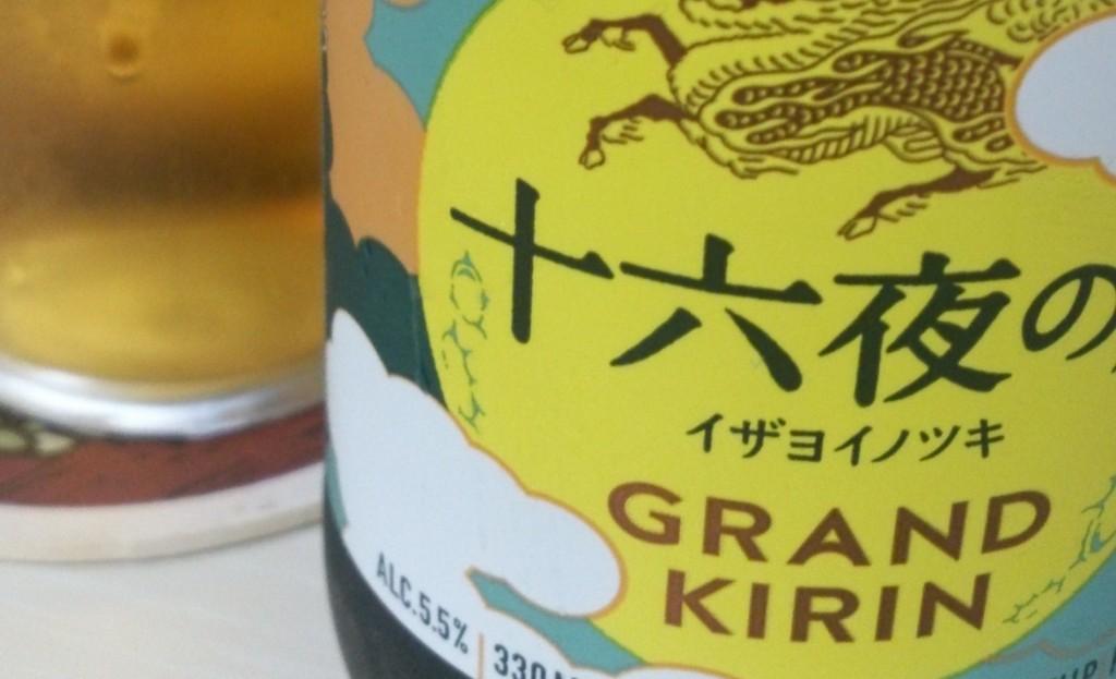 Grand Kirin Izayoi no Tsuki IPA